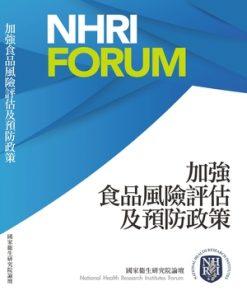 105-3 : 加強食品風險評估及預防政策