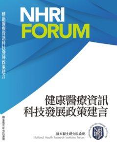 106-5 : 健康醫療資訊科技發展政策建言
