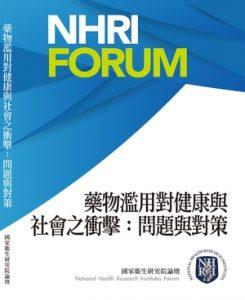 107-1 : 藥物濫用對健康與社會之衝擊:問題與對策