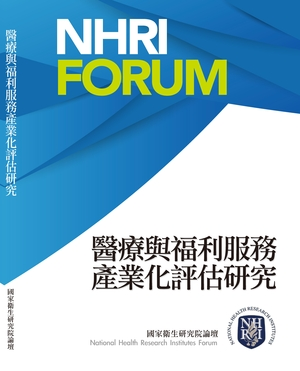 醫療與福利服務產業化評估研究