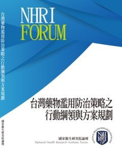 108-2 : 台灣藥物濫用防治策略之行動綱領與方案規劃