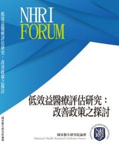 108-3 :  低效益醫療評估研究:改善政策之探討
