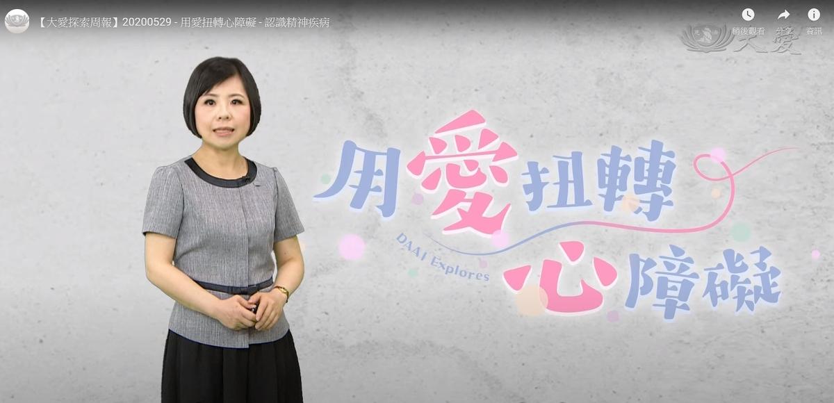 【大愛探索周報】- 用愛扭轉心障礙