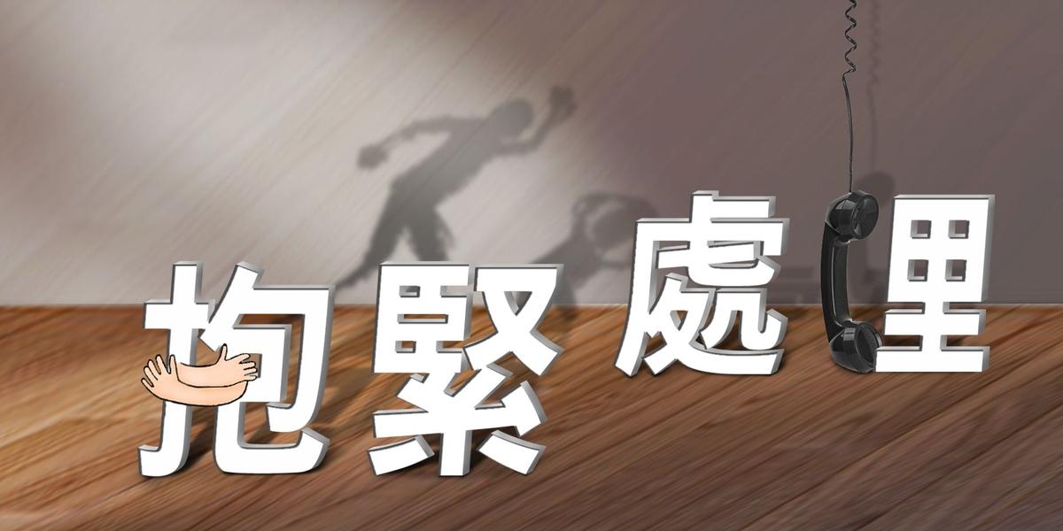 大愛電視專題報導 – 防治兒虐專題【抱緊處理】